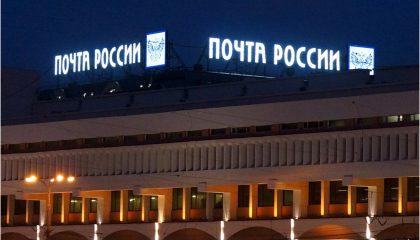 Крышные установки Почта России
