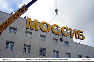 Крышные установки Моссиб