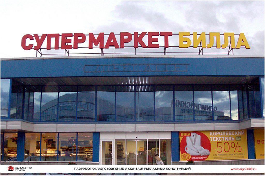 Крышная установка на супермаркете