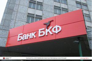 Вывеска для банка БКФ