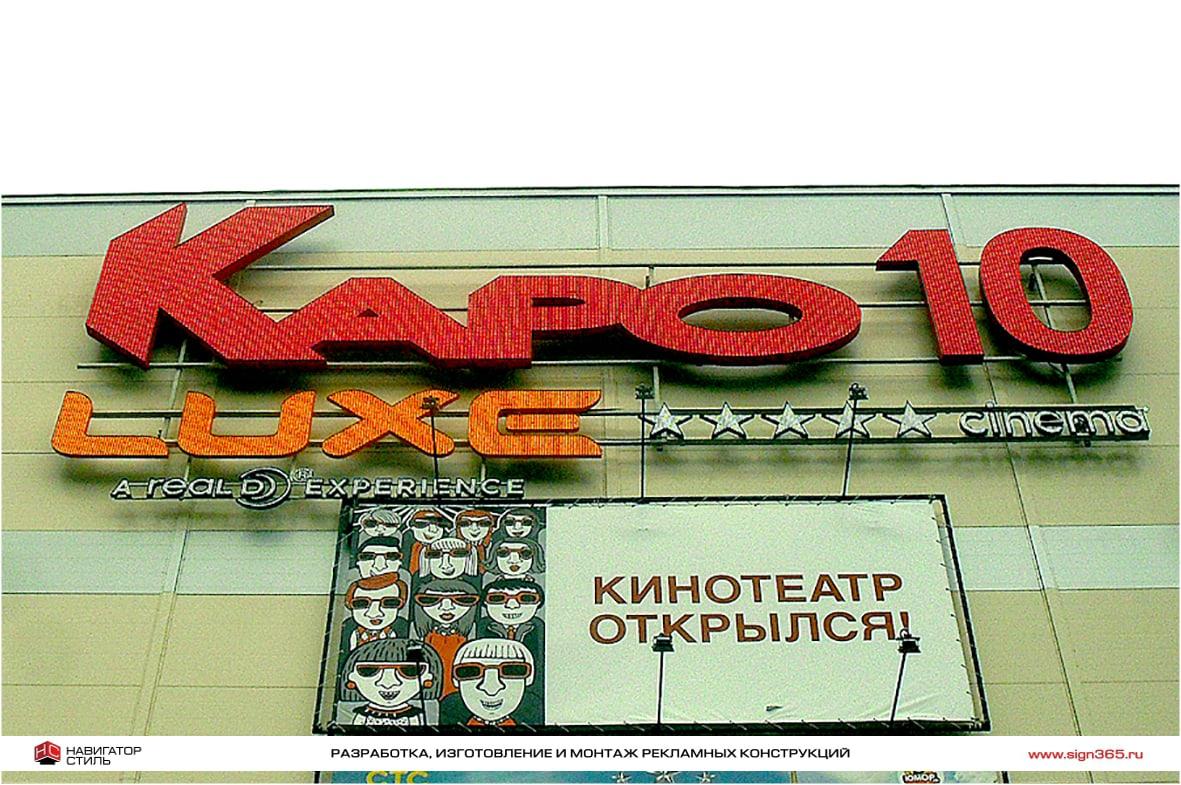 Вывеска кинотеатра Каро 10 Люкс