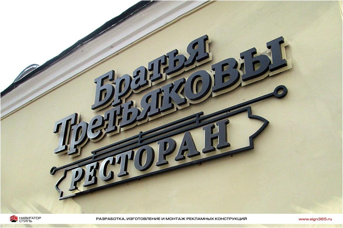 Вывеска ресторана Братья Третьяковы