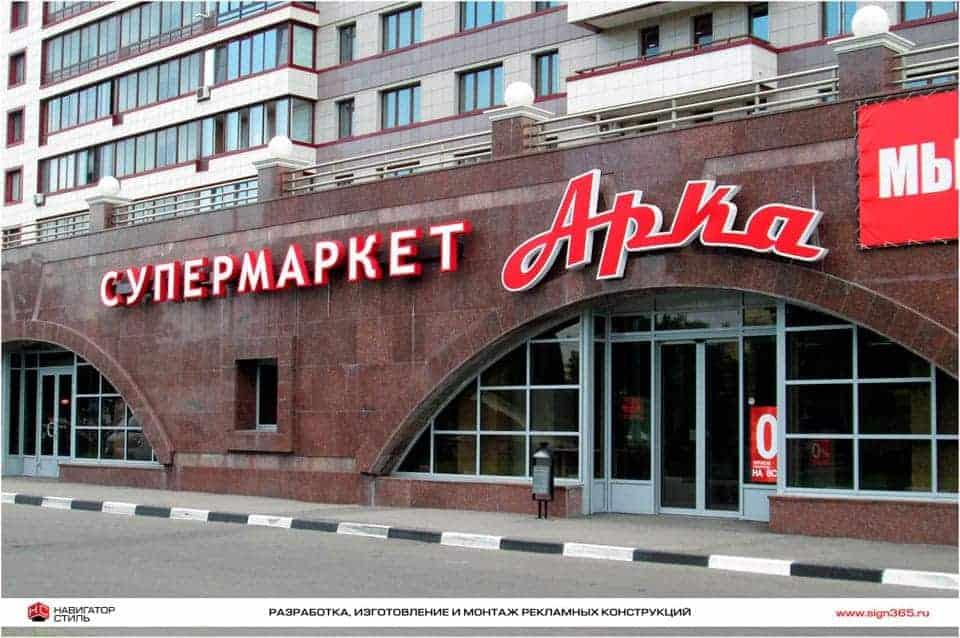 Вывеска для супермаркета Арка