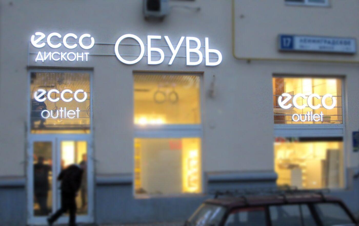 Вывеска магазина распродаж