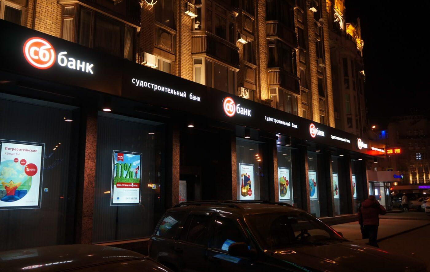 световая вывеска кредитной организации