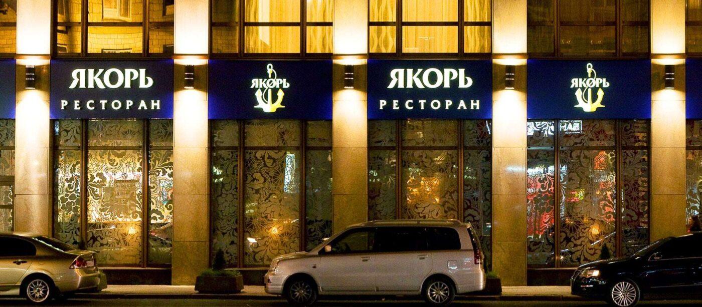 Световое оформление фасада ресторана