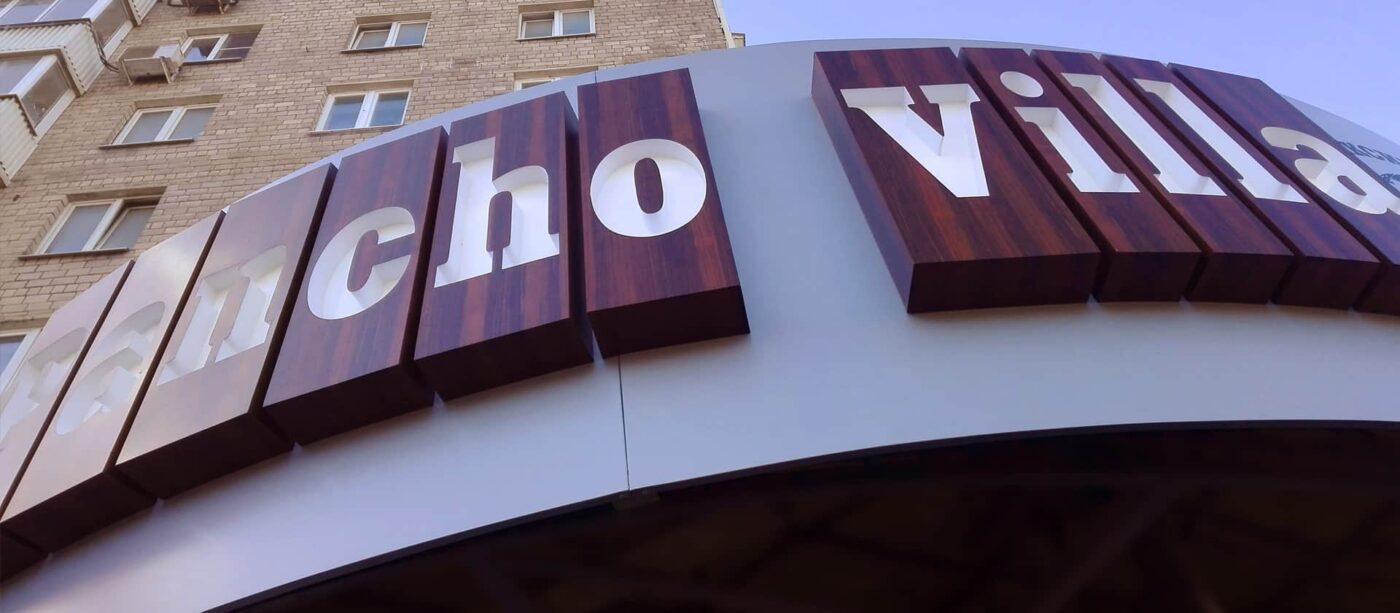 Объемная вывеска на фасад для кафе