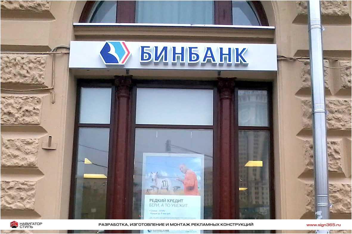 офисная вывеска бинбанк