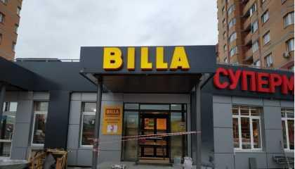 Вывеска Билла в Домодедово