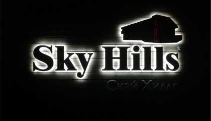 Вывеска skyhills