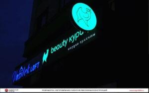 Вывески от sign365.ru для сети Студий красоты Beauty Курица