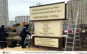 Стела для МГУ от Навигатор Стиль