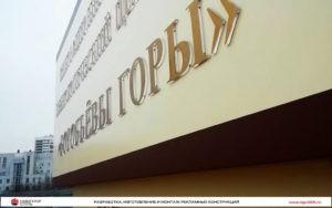 Стела для научно-технологического центра МГУ. Проект Навигатор Стиль
