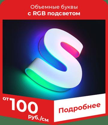 Объемные буквы с RGB подсветом