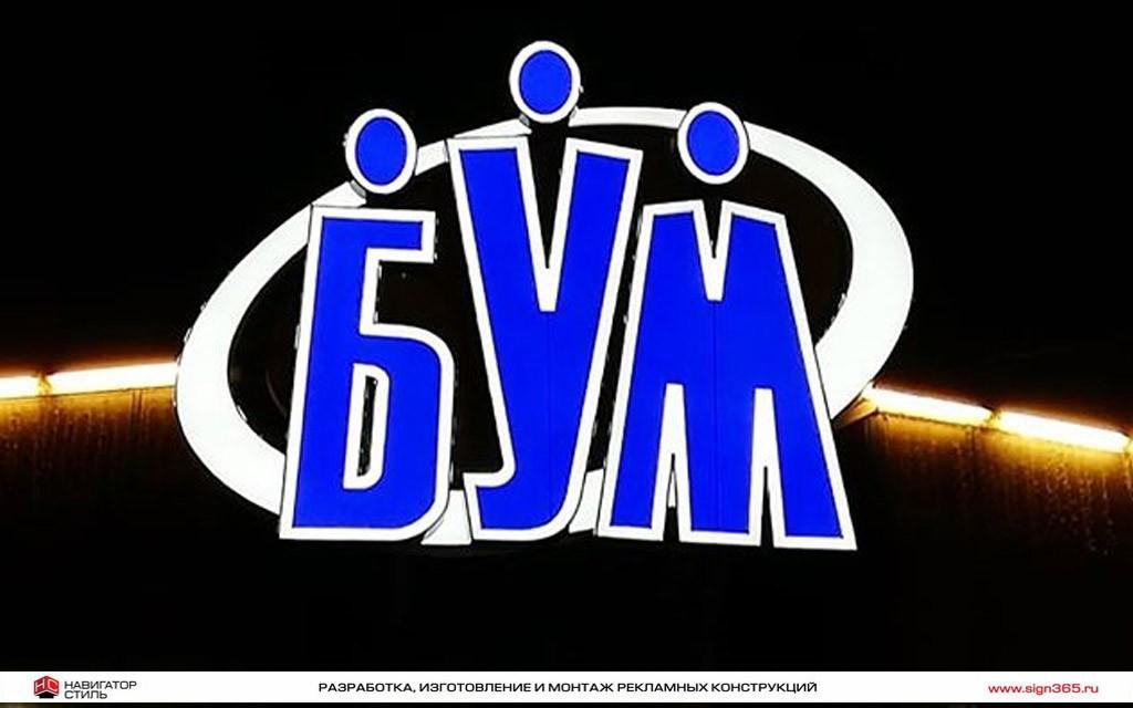 Логотип для Торгового комплекса БУМ от Навигатор Стиль