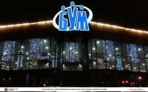 Объёмный логотип для Торгового комплекса БУМ