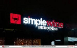 Фасадные вывески для винотеки SimpleWine на Черемушкинском рынке. Navigator Style