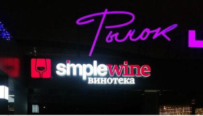 Фасадные вывески для винотеки SimpleWine на Черемушкинском рынке. Навигатор Стиль