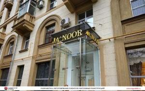 Изящная вывеска из световых объёмных букв для салона Ja'Noor.