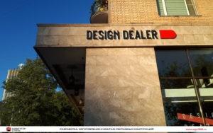 Навигатор Стиль. Наши работы. Фасадные вывески для концепт-стора Design Dealer