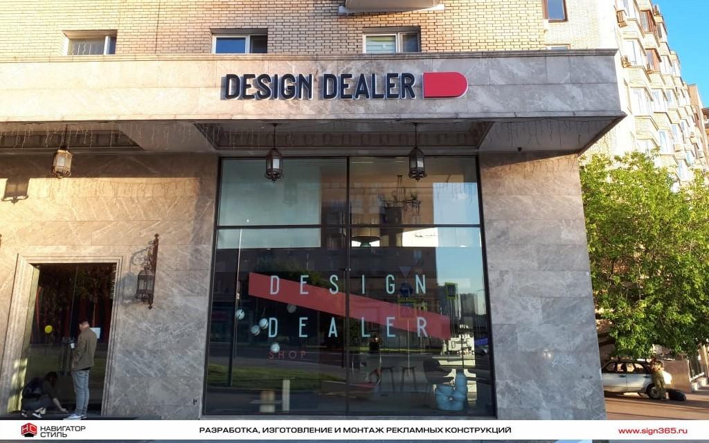 Изготовление и монтаж фасадных вывесок для концепт-стора Design Dealer. Навигатор Стиль