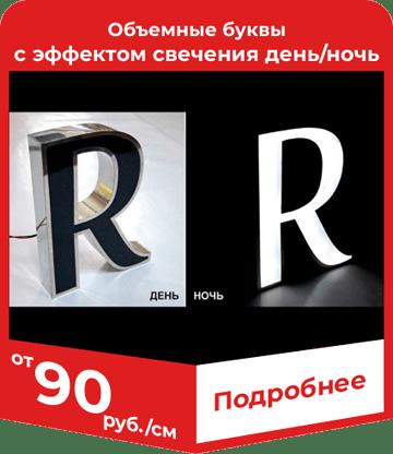 Объемные буквы с эффектом свечения день/ночь