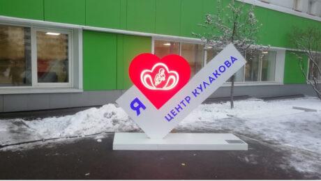 Малая архитектурная форма для Медицинского центра акушерства, гинекологии и перинатологии им Академика В.И. Кулакова.