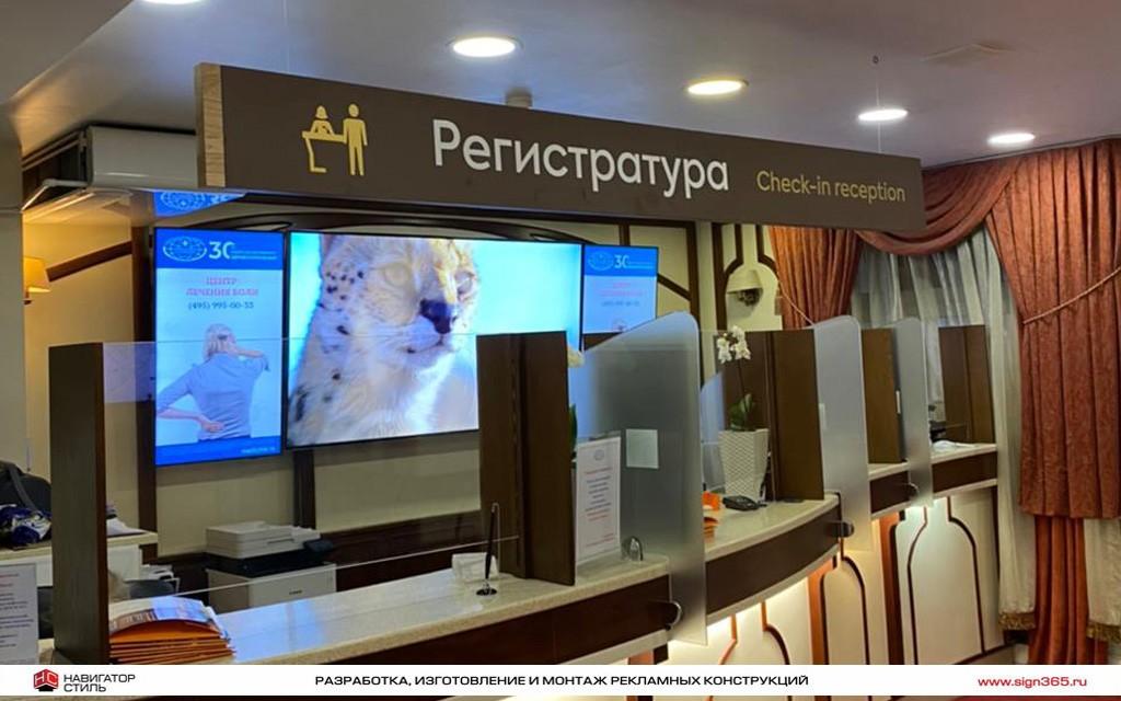 Визуальная навигация для Клиники Академика Ройтберга - АО МЕДИЦИНА