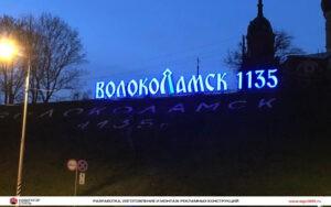 Конструкция в виде объёмных букв с RGB подсветом «Волоколамск 1135». Навигатор Стиль
