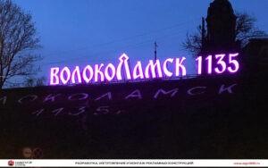 Декоративная конструкция с RGB подсветом «Волоколамск 1135». Навигатор Стайл