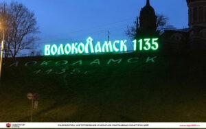 Объемные буквы с RGB подсветом «Волоколамск 1135». Навигатор Стайл