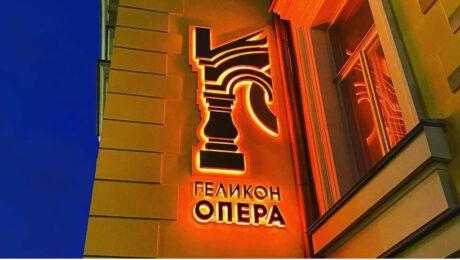Рекламное оформление фасада для Московского музыкального театра «Геликон-опера». Навигатор Стиль