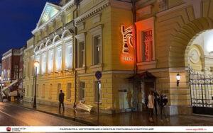 Оформление фасада для «Геликон-опера». Навигатор Стиль