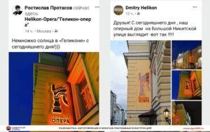 Рекламное оформление фасада для Московского музыкального театра «Геликон-опера». Navigator Style