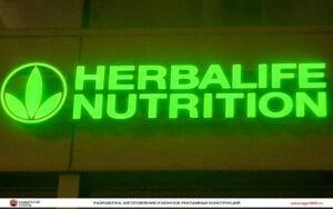Фасадная вывеска для компании Herbalife. Навигатор Стиль