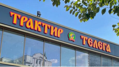 Вывеска для ресторана Трактир Телега. Выполнено Навигатор Стиль