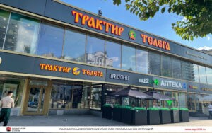 Фасадная вывеска для ресторана Трактир Телега. Произведено Навигатор Стиль