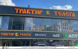 Световые объемные буквы для ресторана Трактир Телега. Произведено Навигатор Стиль