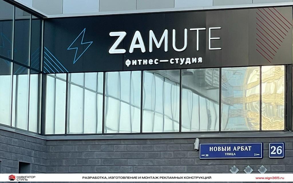 Фасадная вывеска фитнес студии Zamute. Производство Навигатор Стиль