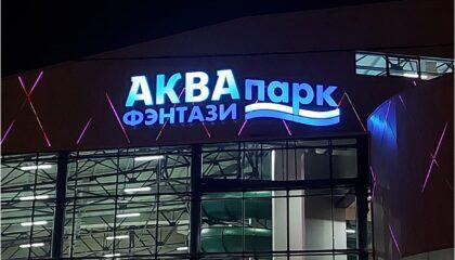 Фасадная световая вывеска для «Аквапарк Фэнтази». Производство Навигатор Стиль