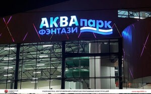 Фасадная вывеска для Аквапарк Фэнтази. РПК Навигатор Стиль